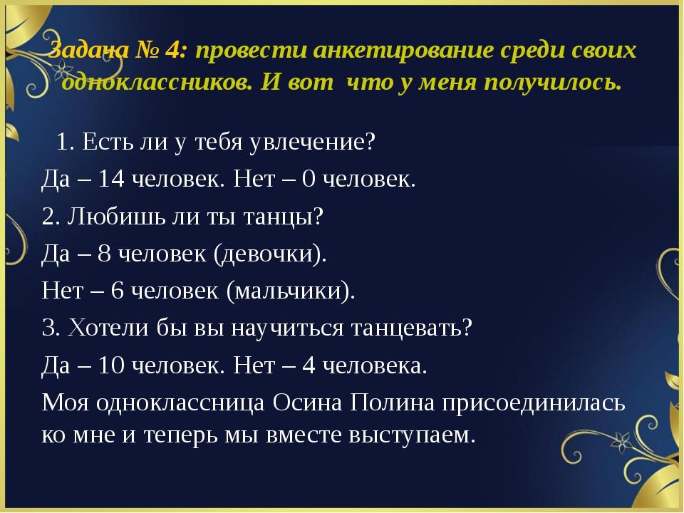 Задача № 4: провести анкетирование среди своих одноклассников. И вот что у ме...