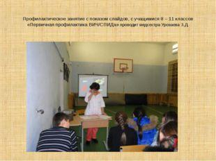 Профилактическое занятие с показом слайдов, с учащимися 8 – 11 классов «Перви