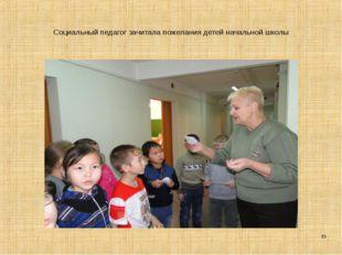 * Социальный педагог зачитала пожелания детей начальной школы
