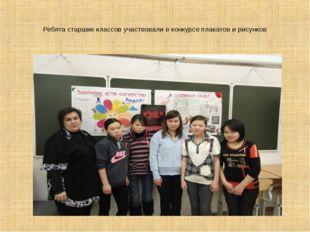 Ребята старших классов участвовали в конкурсе плакатов и рисунков