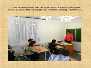 Организованно проведён лекторий «Дорога детства моего» для педагогов начально