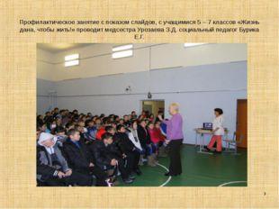 * Профилактическое занятие с показом слайдов, с учащимися 5 – 7 классов «Жизн