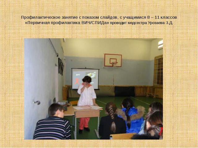 Профилактическое занятие с показом слайдов, с учащимися 8 – 11 классов «Перви...