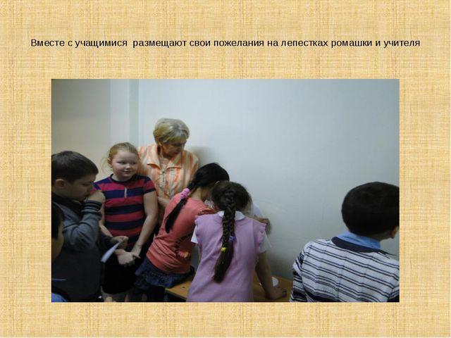 Вместе с учащимися размещают свои пожелания на лепестках ромашки и учителя