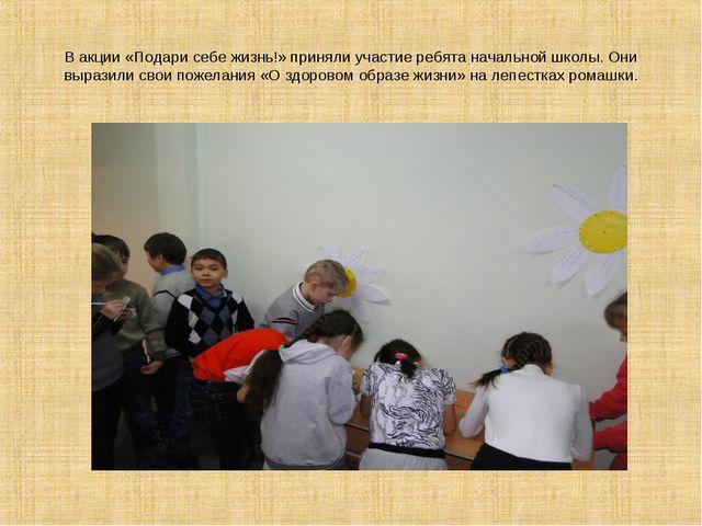 В акции «Подари себе жизнь!» приняли участие ребята начальной школы. Они выра...