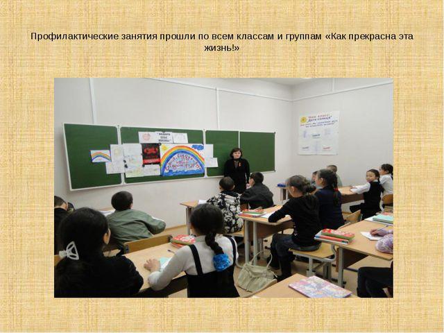 Профилактические занятия прошли по всем классам и группам «Как прекрасна эта...