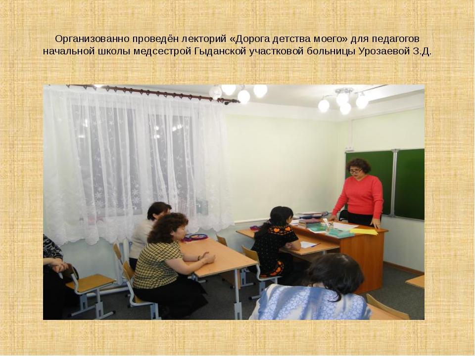 Организованно проведён лекторий «Дорога детства моего» для педагогов начально...