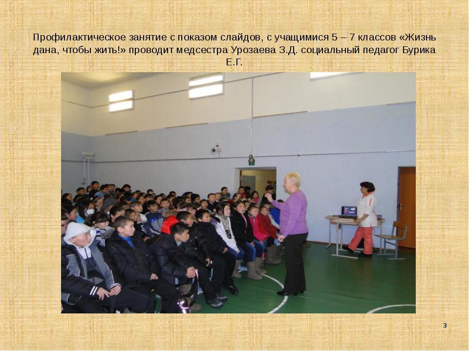 * Профилактическое занятие с показом слайдов, с учащимися 5 – 7 классов «Жизн...