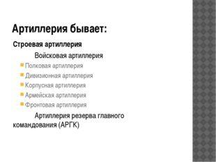 Артиллерия бывает: Строевая артиллерия Войсковая артиллерия Полковая артилл