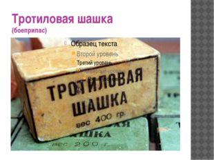 Тротиловая шашка (боеприпас)