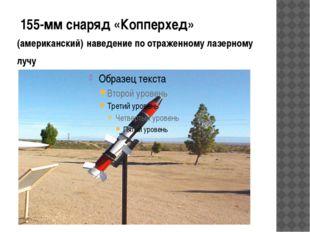 155-мм снаряд «Копперхед» (американский) наведение по отраженному лазерному