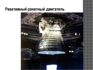 Реактивный ракетный двигатель