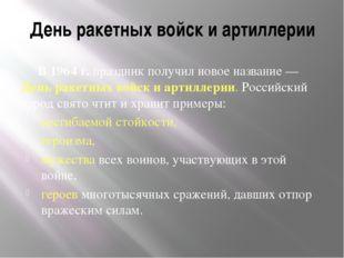День ракетных войск иартиллерии В 1964г. праздник получил новое название—