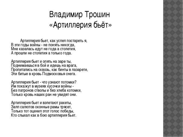 Владимир Трошин «Артиллерия бьёт» Артиллерия бьет, как успел постареть я, В...
