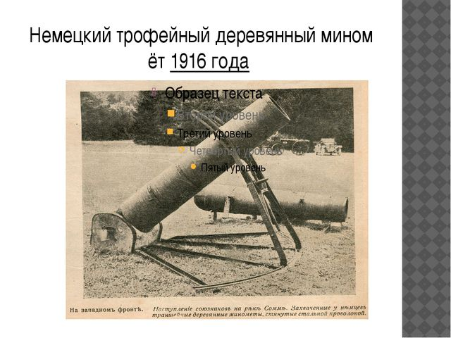 Немецкийтрофейныйдеревянныйминомёт1916 года