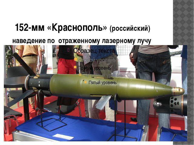 152-мм «Краснополь» (российский) наведение по отраженному лазерному лучу