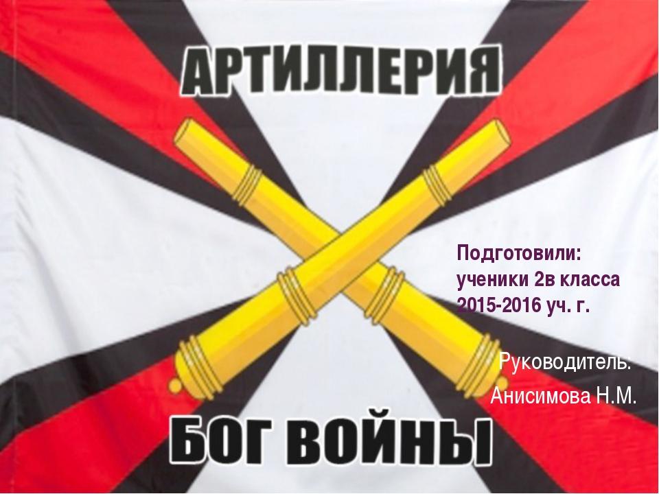 Подготовили: ученики 2в класса 2015-2016 уч. г. Руководитель: Анисимова Н.М.