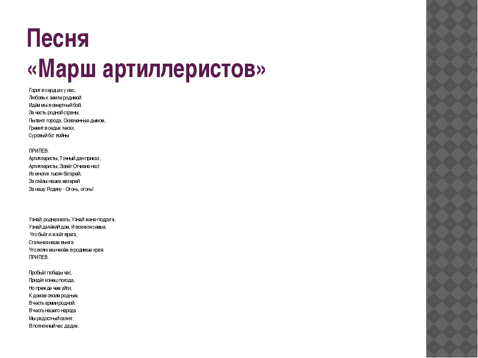 Песня «Марш артиллеристов» Горит в сердцах у нас, Любовь к земле родимой Идём...