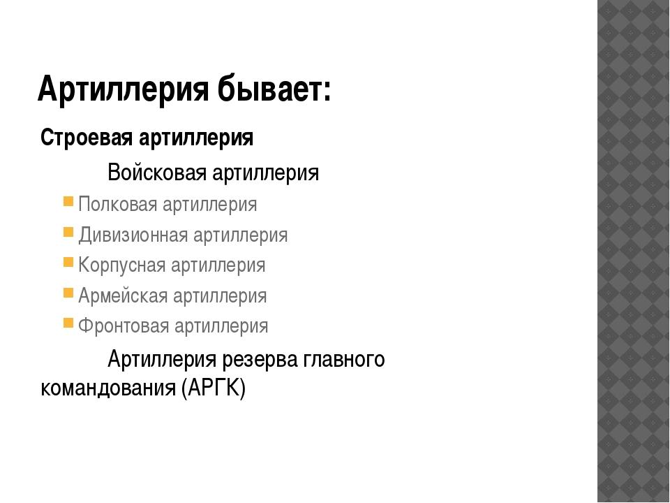 Артиллерия бывает: Строевая артиллерия Войсковая артиллерия Полковая артилл...