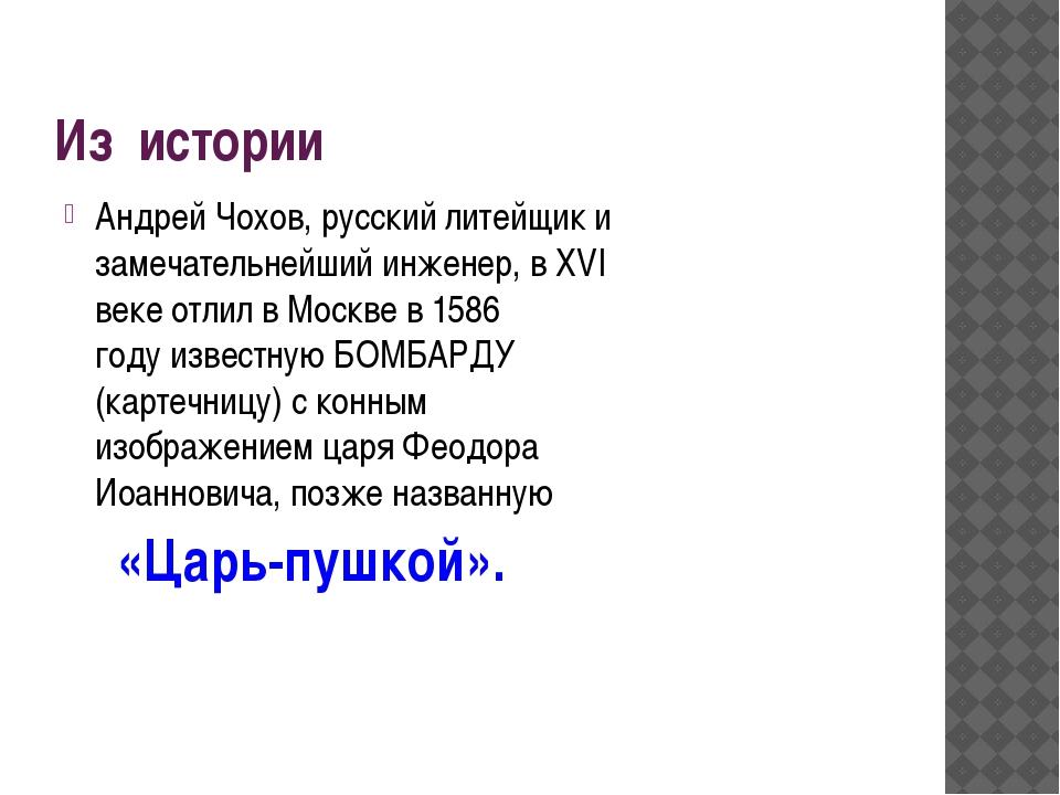 Из истории Андрей Чохов, русский литейщик и замечательнейший инженер, вXVI в...