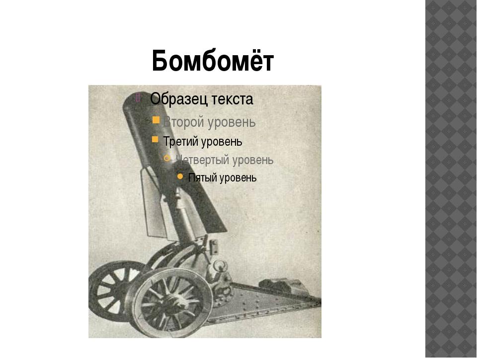 Бомбомёт