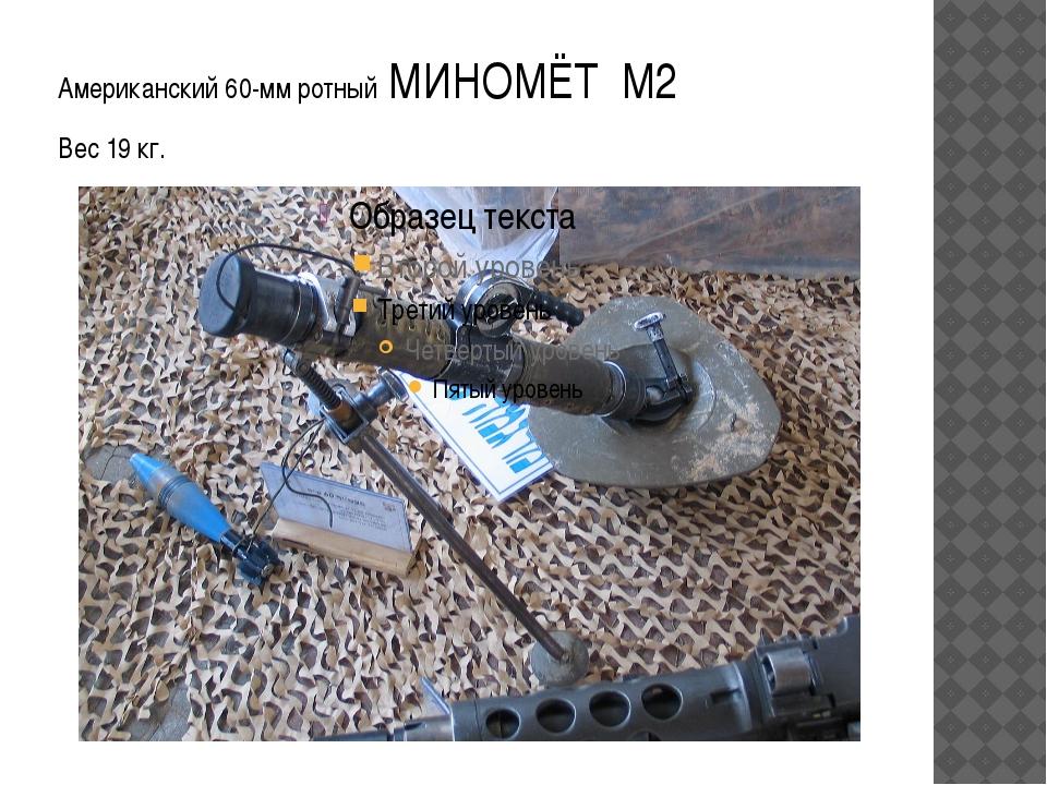 Американский60-мм ротный МИНОМЁТ M2 Bec 19кг.