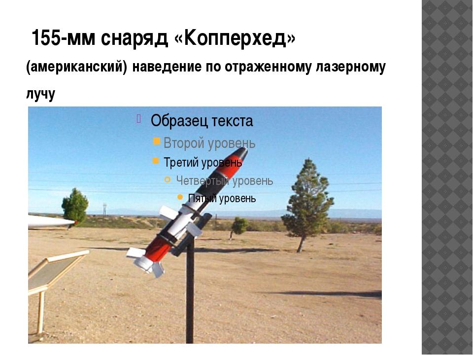 155-мм снаряд «Копперхед» (американский) наведение по отраженному лазерному...