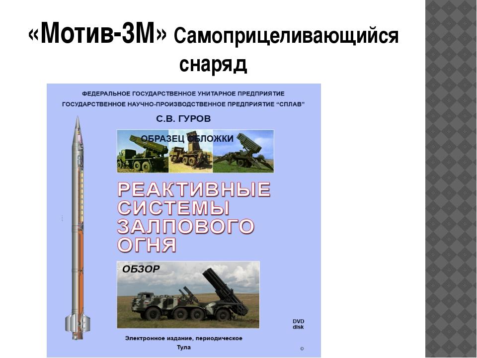 «Мотив-3М» Самоприцеливающийся снаряд