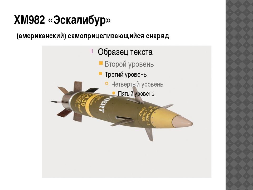 ХМ982 «Эскалибур» (американский) самоприцеливающийся снаряд