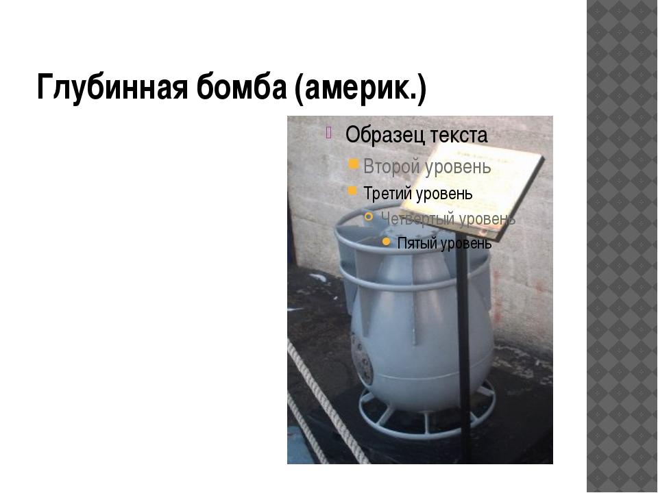 Глубинная бомба (америк.)