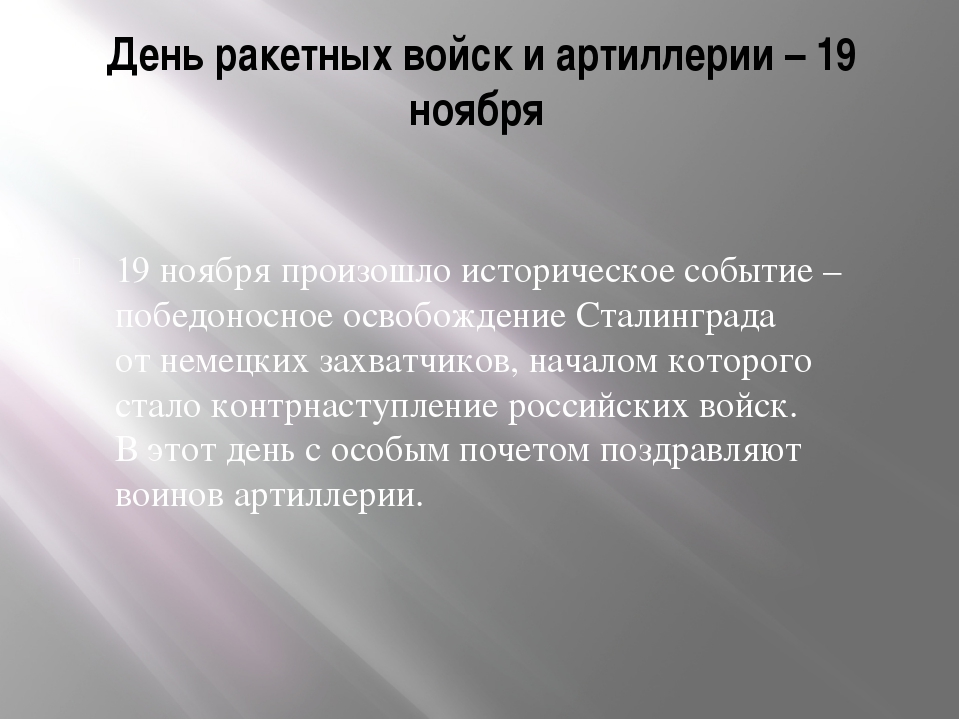 День ракетных войск и артиллерии – 19 ноября 19 ноября произошло историческо...