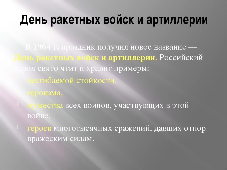 День ракетных войск иартиллерии В 1964г. праздник получил новое название—...