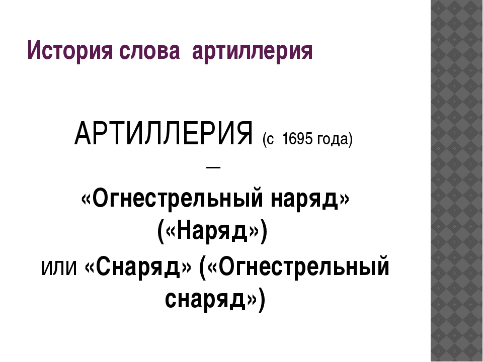 История слова артиллерия АРТИЛЛЕРИЯ (с 1695 года) — «Огнестрельный наряд» (...