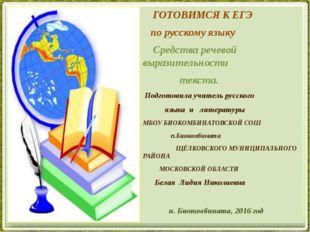 ГОТОВИМСЯ К ЕГЭ по русскому языку Средства речевой выразительности текста. П