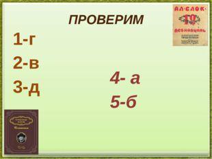 ПРОВЕРИМ 1-г 2-в 3-д 4- а 5-б