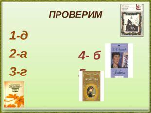 ПРОВЕРИМ 1-д 2-а 3-г 4- б 5-в