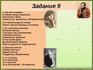 Задание 9 1. Как ночи Украйны В сиянии звезд незакатных, Исполнены тайны Слов