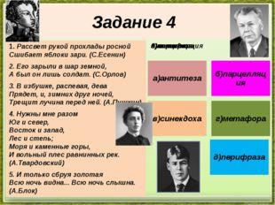 Задание 4 1. Рассвет рукой прохлады росной Сшибает яблоки зари. (С.Есенин) 2.