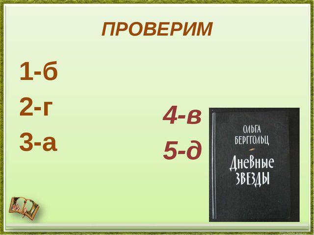ПРОВЕРИМ 1-б 2-г 3-а 4-в 5-д
