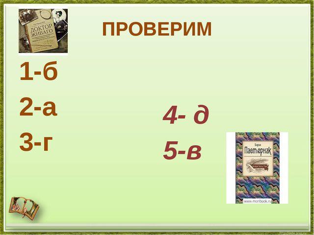 ПРОВЕРИМ 1-б 2-а 3-г 4- д 5-в