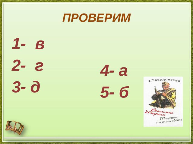ПРОВЕРИМ 1- в 2- г 3- д 4- а 5- б