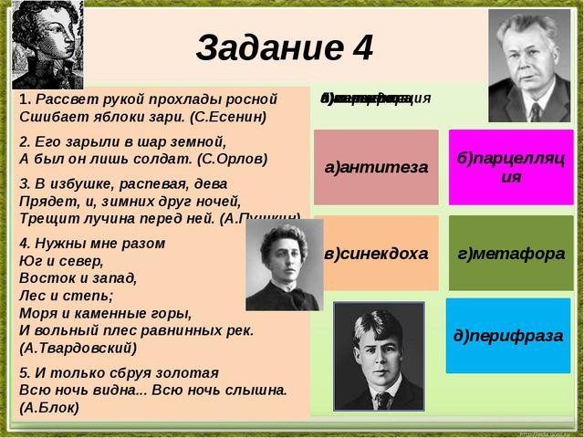 Задание 4 1. Рассвет рукой прохлады росной Сшибает яблоки зари. (С.Есенин) 2....