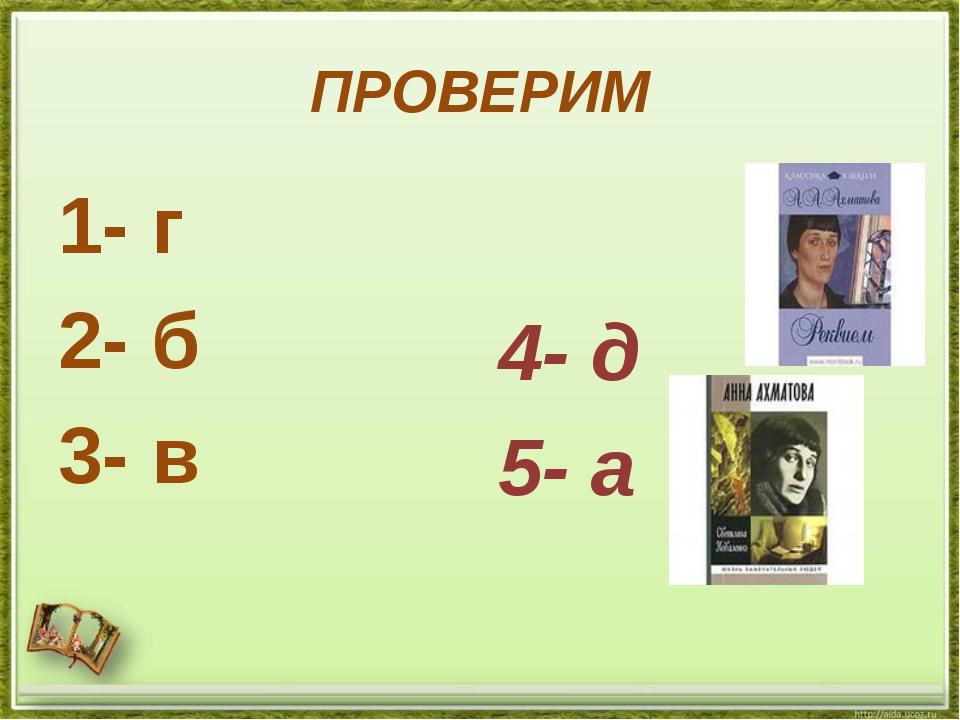 ПРОВЕРИМ 1- г 2- б 3- в 4- д 5- а