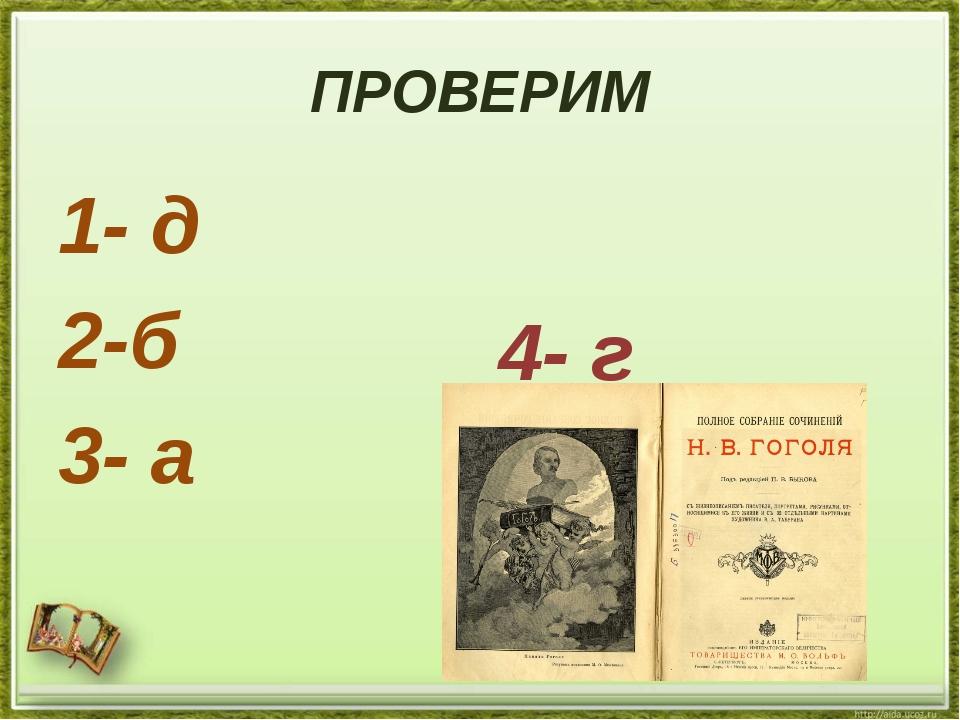 ПРОВЕРИМ 1- д 2-б 3- а 4- г 5-в
