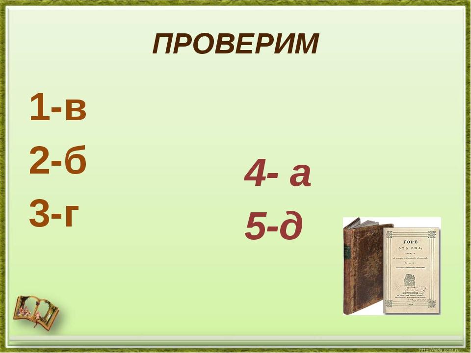 ПРОВЕРИМ 1-в 2-б 3-г 4- а 5-д
