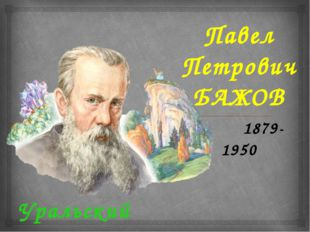 Павел Петрович БАЖОВ 1879-1950 Уральский сказитель 