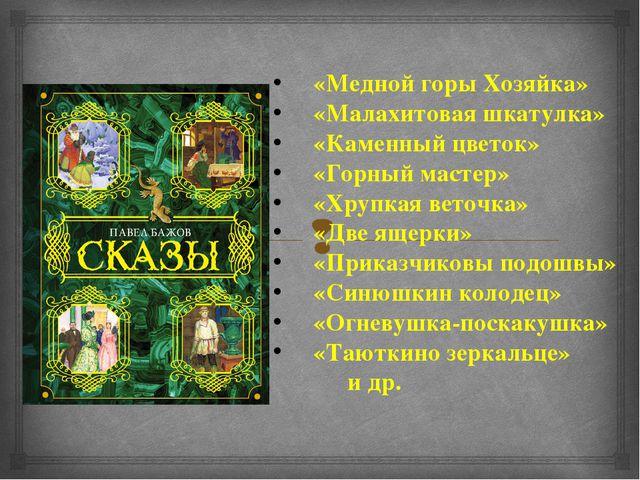 «Медной горы Хозяйка» «Малахитовая шкатулка» «Каменный цветок» «Горный мастер...