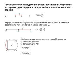 Геометрическое определение вероятности при выборе точки из отрезка, дуги окру