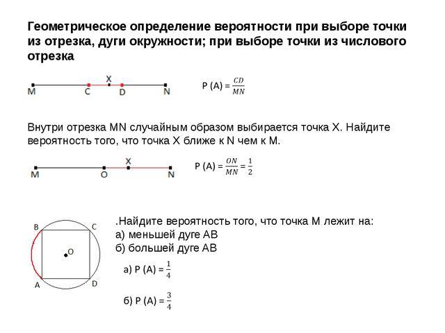 Геометрическое определение вероятности при выборе точки из отрезка, дуги окру...