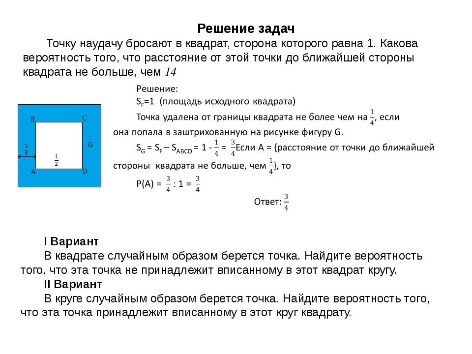 Решение задач Точку наудачу бросают в квадрат, сторона которого равна 1. Како...